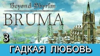 Beyond Skyrim: Bruma на русском языке. Часть 3