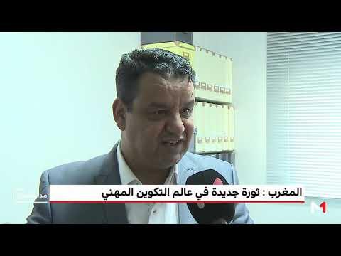 العرب اليوم - شاهد: ثورة جديدة في عالم التكوين المهني في المغرب