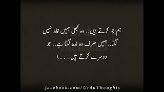 Sad Quotes in Urdu with Images