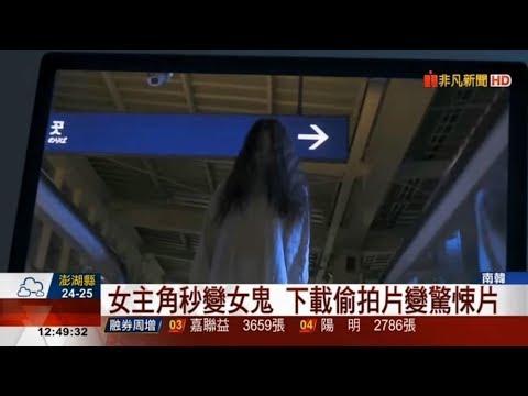 南韓警拍鬼片嚇阻偷窺狂 女主角秒變女鬼