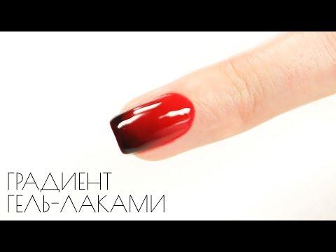 Легкий способ создания градиента на ногтях гель-лаками