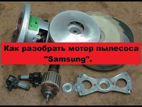 """Как разобрать двигатель пылесоса """"Samsung""""."""