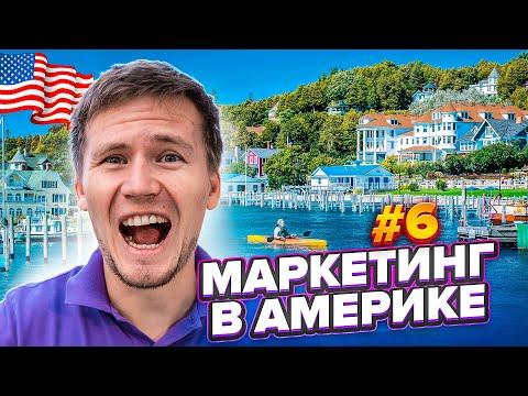, title : 'Маркетинг по-американски #6 Как увеличить продажи имея собственный остров