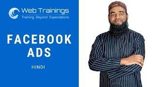 Facebook Ads Tutorial - फेसबुक विज्ञापन कैसे बनाएँ ? Hindi