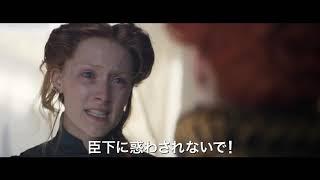 ふたりの女王 メアリーとエリザベス(原題 Mary Queen of Scots ) – 映画予告編