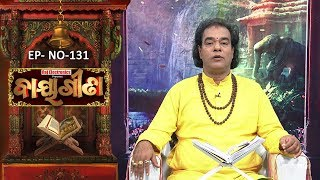 Baya Gita - Pandit Jitu Dash | Full Ep 131 | 12th Feb 2019 | Odia Spiritual Show | Tarang TV