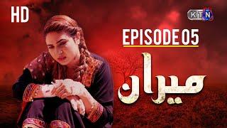 Meera Drama | Episode 05 | On KTN ENTERTAINMENT