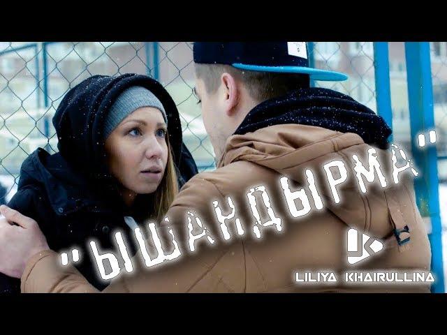 Лилия Хайруллина — Ышандырма — клип