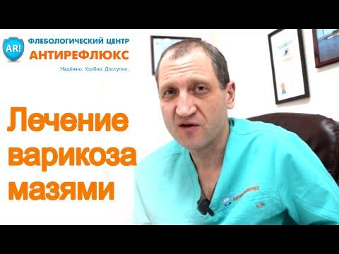 Мази от варикоза на ногах, какую мазь лучше использовать для лечения вен?