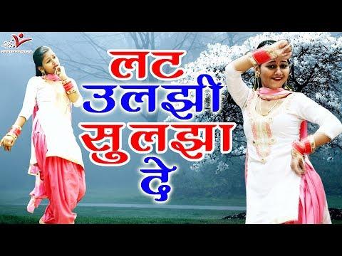 2018 में शिवानी का सबसे नया गाना !! लट उलझी सुलझा दे !! Lat Uljhi Suljha De !! Shivani New Song
