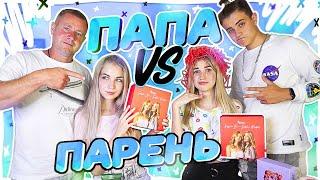 ПАПА vs ПАРЕНЬ СОБИРАЮТ НАС НА СВИДАНИЕ!!!