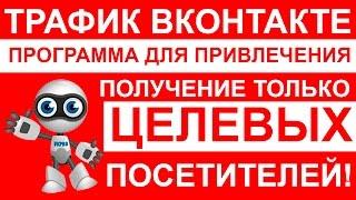 Трафик вконтакте или как привлечь трафик из Вконтакте в автоматическом режиме