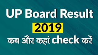 UP Board 10th And 12th Result 2019 Date And Time Confirmed: Know When And Where To Check