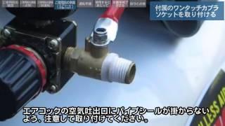オイルレスエアコンプレッサ OL-2030 【取説動画】