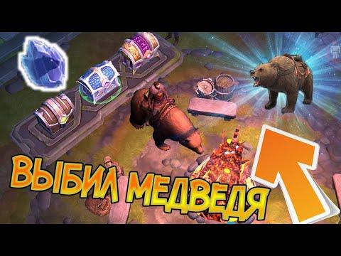 Выбил медведя с сундука лидера ! Реальный шанс на выпадения животного Frostborn: Action RPG