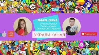 украли детский канал youtube DANIL DANA