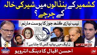 AJK Election | Ahsan Iqbal Dabang Interview | National Debate with Jameel Farooqui | 5 July 2021