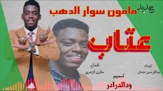 تحميل و استماع جديد مامون سوار الدهب عتاب 2018 اغاني سودانية20185 MP3