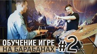 Обучение игре на барабанах | Урок #2