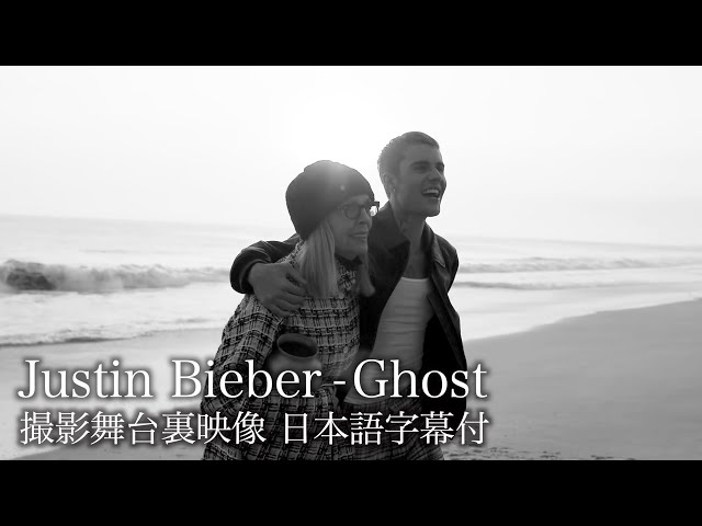 ジャスティン・ビーバー「Ghost」MV舞台裏和訳ver.公開