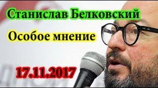 Станислав Белковский Особое мнение 17 11 2017