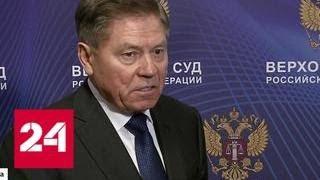 Сегодня исполняется 75 лет председателю Верховного суда РФ Вячеславу Лебедеву - Россия 24