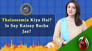 Thalassemia Kiya Hai? | Sidra Iqbal | Aaj Entertainment