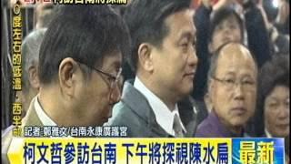 [東森新聞HD]最新》柯文哲參訪台南 下午將探視陳水扁