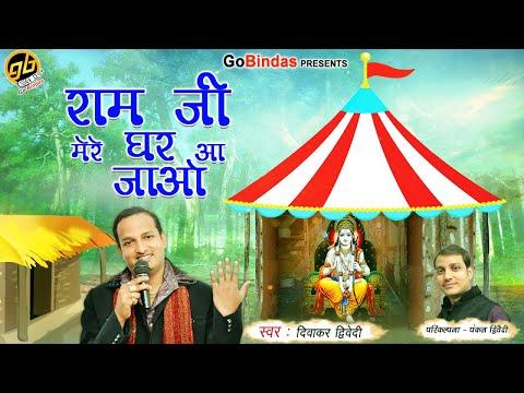 तम्बू में न रहो मेरे राम जी