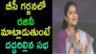 బీసీ గర్జనలో రజినీ | Rajini Vidadala Superb Speech AT Eluru BC Garajana Meeting | Cinema Politics