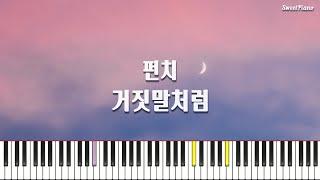 펀치 (Punch) - 거짓말처럼 (홍천기 OST) (가사, 코드 포함)
