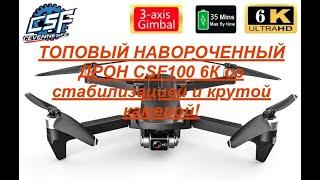 ДРОН ТОПОВЫЙ, НАВОРОЧЕННЫЙ CSF100 6К со стабилизацией и крутой камерой с aliexpress!