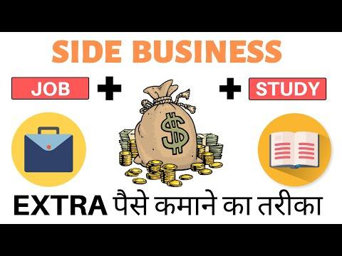 START YOUR SIDE BUSINESS NOW!!! पैसे कमाने का शानदार तरीका