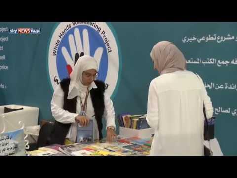 العرب اليوم - شاهد: منع الكتب يثير جدلاً في معرض الكويت للكتاب