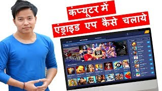How to install and Run Android Apps on Computer | Laptop ? Computer mai android app kaise chalaye