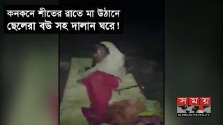 কনকনে শীতের রাতে মা উঠানে, ছেলেরা বউ সহ দালান ঘরে!   Somoy TV