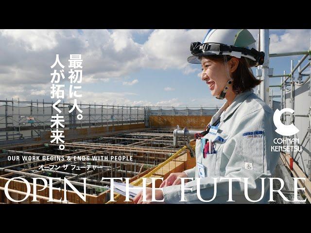 コーナン建設株式会社 会社紹介ムービー 「オープン ザ フューチャー 最初に人。人が拓く未来。」