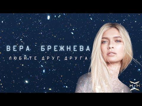 Вера Брежнева - «Любите друг друга» (OST «Ёлки последние»)
