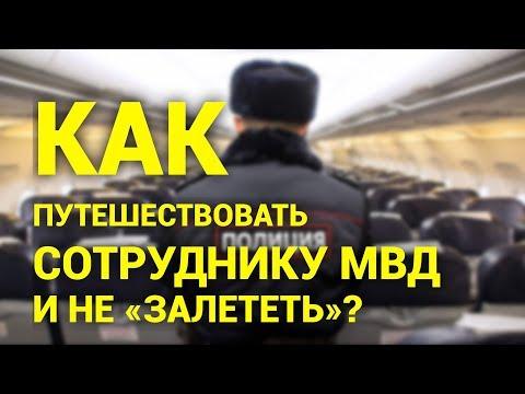 """Как путешествовать сотрудникам МВД или Росгвардии и не """"залететь""""?"""
