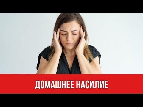 10 признаков того, что Вас будут бить в браке.  Домашнее насилие    Юрий Прокопенко