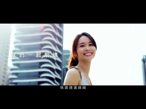 桃園捷運綠線【ON TIME】
