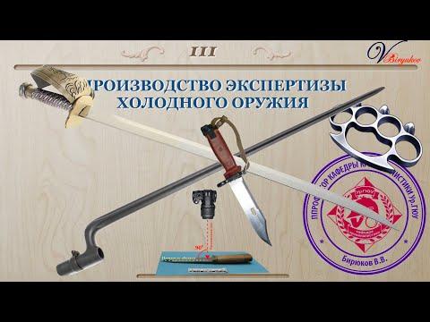 Назначение и производство экспертиз холодного оружия: видео лекция. Часть 2. Основы методики, выводы