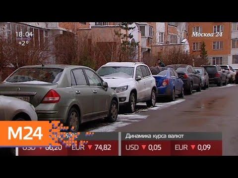 Парковка во дворах останется бесплатной - Москва 24