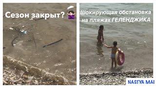 ЖУТЬ! ШОКИРУЮЩАЯ обстановка на пляжах Геленджика 2018