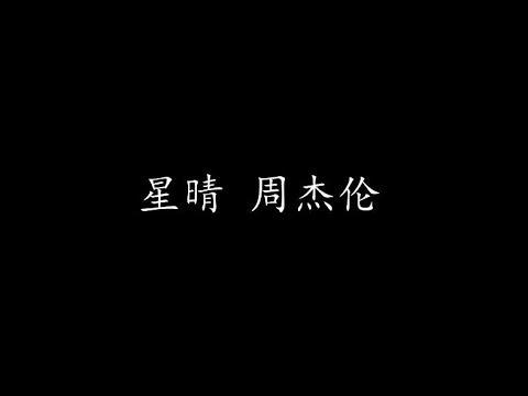 星晴 周杰伦 (歌词版)