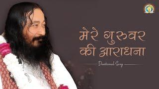 मेरे गुरुवर की आराधना | भावपूर्ण भजन | Mere Guruvar Ki Aradhana