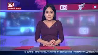"""Обзор тревожных новостей """"112"""". Выпуск от 14.11.2018"""