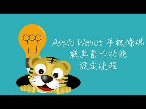 介紹Apple Wallet 手機條碼載具票卡功能設定流程, iPhone手機將條碼載具存到「錢包」App ,在 Apple Pay 結帳時掃描更方便!