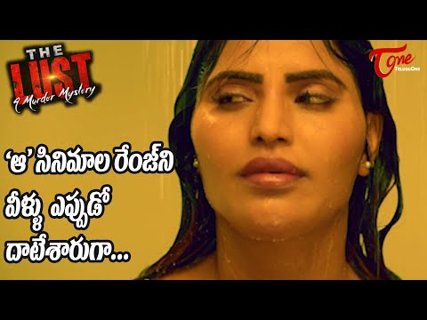 The LUST- Mu*der Mystery | Mind Blowing Sree Rapaka latest Teaser | TeluguOne Cinema