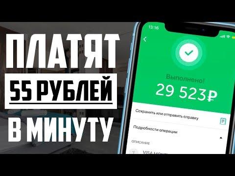 САМЫЙ ЛУЧШИЙ ЗАРАБОТОК НА ТЕЛЕФОНЕ БЕЗ ВЛОЖЕНИЙ 2019
